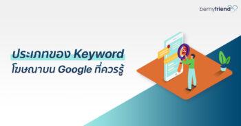 ประเภทของ Keyword โฆษณาบน Google ที่ควรรู้