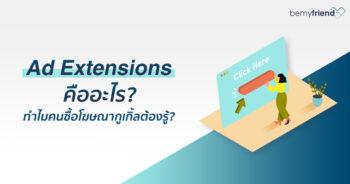 Ad Extensions คือ ทำไมคนซื้อโฆษณากูเกิ้ลต้องรู้?