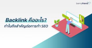 Backlink คือ อะไร ทำไมถึงสำคัญต่อการทำ SEO ?