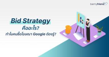 Bid strategy คือ ทำไมคนซื้อโฆษณาGoogleต้องรู้?
