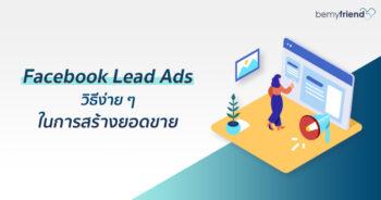 Facebook Lead Ads วิธีง่ายๆในการสร้างยอดขาย