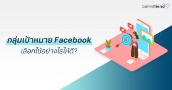 กลุ่มเป้าหมาย Facebook เลือกใช้อย่างไรให้ดี?