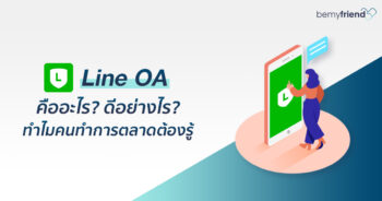 Line OA คือ ? ดียังไงทำไมคนทำการตลาดต้องรู้!!!